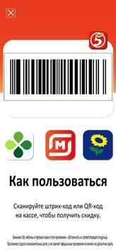 Карта для скидок: Пятёрочка! poster