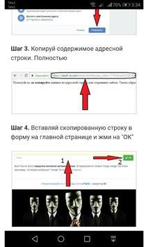 КроссПаблик screenshot 3