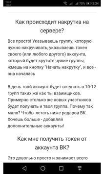 КроссПаблик poster