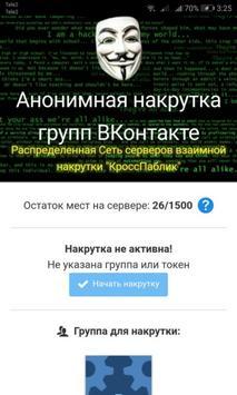 КроссПаблик screenshot 1