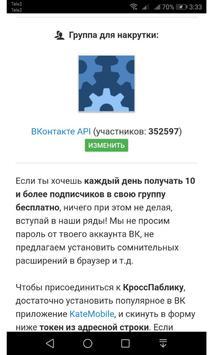 КроссПаблик screenshot 2