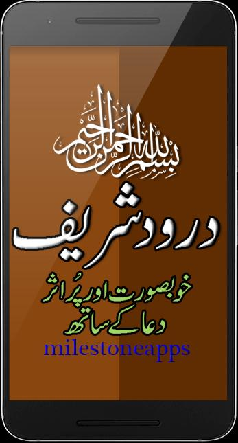 Darood Sharif for Android - APK Download
