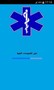 دليل الفحوصات الطبية poster