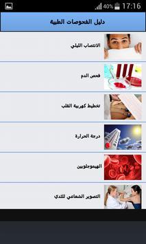 دليل الفحوصات الطبية screenshot 1