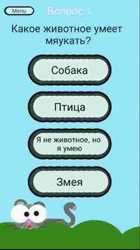 Узнай секрет screenshot 7
