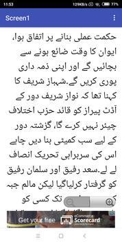 Daily Jang NewsPaper APK [1 0] - Download APK
