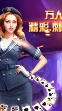 棋牌大厅 poster
