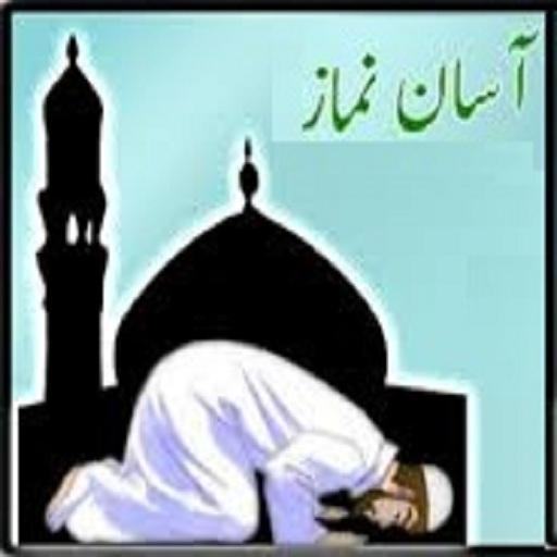 Namaz ka tarika (Urdu)
