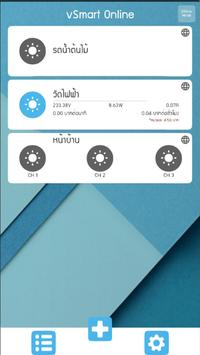 vSmart screenshot 1