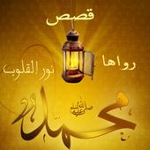 40 قصة رواها النبي (ص) icon