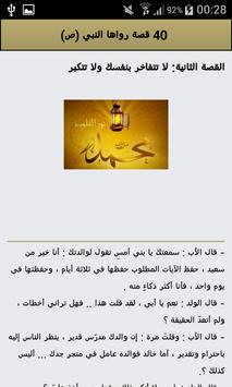 40 قصة رواها النبي (ص) screenshot 3