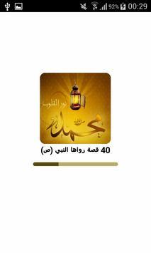 40 قصة رواها النبي (ص) poster