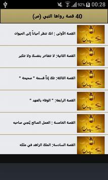 40 قصة رواها النبي (ص) screenshot 1