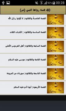 40 قصة رواها النبي (ص) screenshot 2