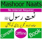 urdu naat icon
