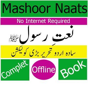 urdu naat poster