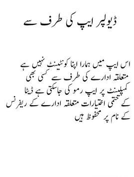 urdu naat screenshot 1