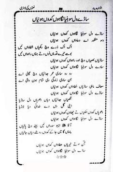 urdu naat screenshot 3