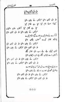 urdu naat screenshot 4
