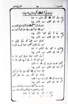 urdu naat screenshot 5