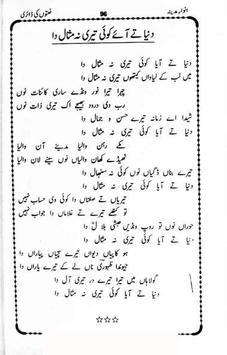 urdu naat screenshot 6