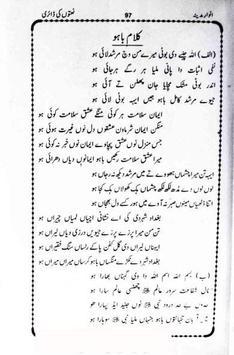 urdu naat screenshot 7