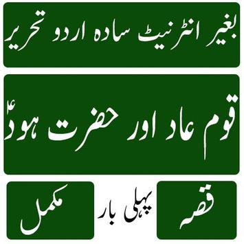 Hazrat Hood E.S poster