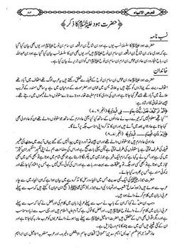 Hazrat Hood E.S screenshot 2