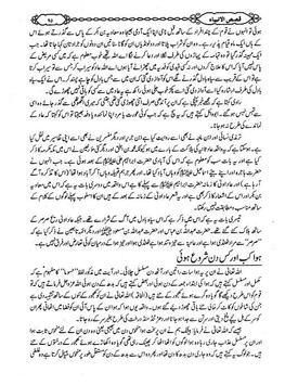 Hazrat Hood E.S screenshot 4
