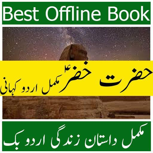 Hazrat Khizar A S for Android - APK Download