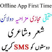 sms poetry urdu icon