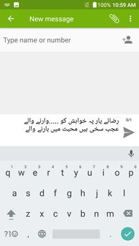 sms poetry urdu screenshot 3