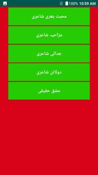 sms poetry urdu screenshot 1
