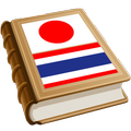 Japanese Thai Dictionary