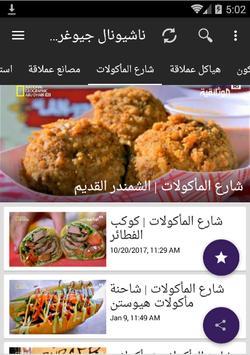 Download ناشيونال جيوغرافيك ابو ظبي أفلام وثائقية كاملة Apk For