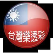 台灣樂透彩-icoon