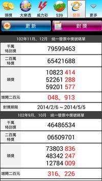台灣樂透彩 screenshot 3