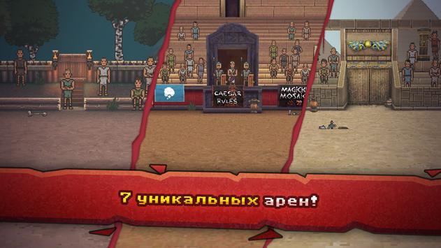 Gladihoppers скриншот 3