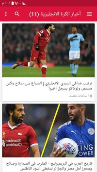 أخبار الكرة الأوروبية screenshot 16
