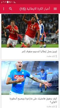 أخبار الكرة الأوروبية screenshot 17
