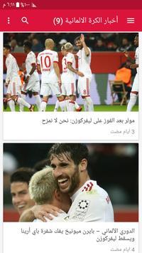 أخبار الكرة الأوروبية screenshot 19