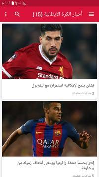أخبار الكرة الأوروبية screenshot 11