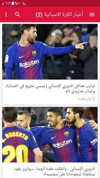 أخبار الكرة الأوروبية screenshot 13