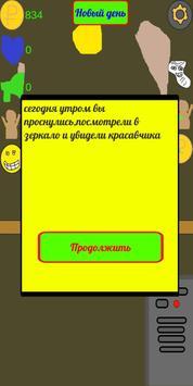 Симулятор Админа screenshot 1