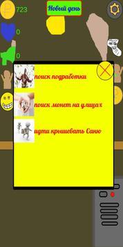 Симулятор Админа screenshot 2