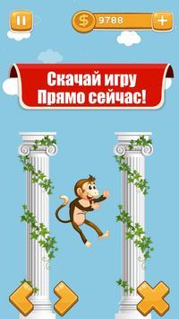 Monkey To Olimp screenshot 2