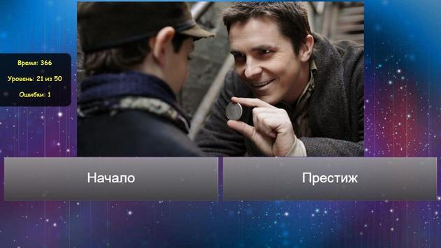 Угадай фильм screenshot 10