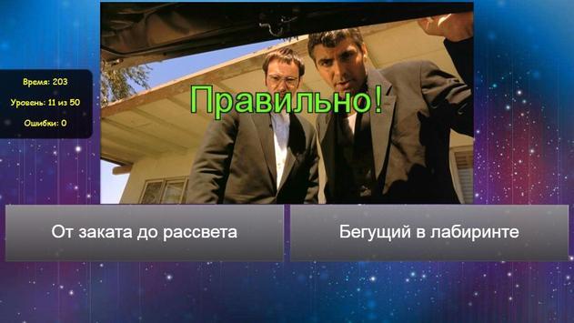 Угадай фильм screenshot 11
