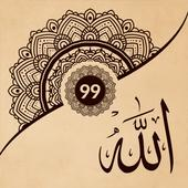 Icona 99 Names of Allah with Meaning and Audio
