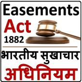 The Indian Easements Act, 1882 in Hindi icon